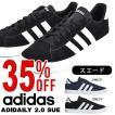 送料無料 35%OFF スニーカー アディダス adidas ADIDAILY 2.0 SUE メンズ スウェード スエード カジュアル シューズ 靴 DB0271 DB0273