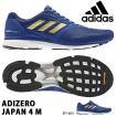 ランニングシューズ アディダス adidas adizero Japan 4 m メンズ BOOST ブースト サブ4 アディゼロ シューズ 靴 ランシュー 2019秋冬新色 得割23 送料無料