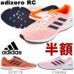 ランニングシューズ アディダス adidas adizero RC メンズ アディゼロ 上級者 サブ3.5 マラソン ジョギング ランシュー 靴 2019秋冬新色 得割20 送料無料
