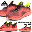 現品限り 得割40 ランニングシューズ アディダス adidas alphabounce em WC メンズ ジョギング シューズ 靴 スニーカー 送料無料 B27814
