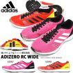 ランニングシューズ アディダス adidas adizero rc wide アディゼロ ワイド 幅広 上級者 サブ3.5 ランシュー シューズ 靴 2019春新作 得割25 送料無料