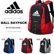 リュックサック アディダス adidas ボール用 デイパック 25L ボールバッグ バックパック サッカー フットサル 得割20