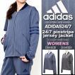 アディダス adidas 24/7 ピンストライプ ジャージ ジャケット レディース トレーニング ランニング ジョギング ウェア 送料無料 50%off