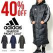 ベンチコート アディダス adidas SHADOW ロング パデッドコート メンズ ロングコート 防寒対策 フード付き 2016秋冬新作  40%OFF 送料無料