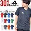 半袖 Tシャツ アディダス adidas TIRO17 トレーニングジャージー メンズ サッカー フットボール トレーニング スポーツ ウェア シャツ 2017春新作 25%off