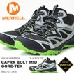 アウトドアシューズ メレル MERRELL メンズ CAPRA BOLT MID GORE-TEX ゴアテックス スピードハイキング J35353 2016新作 得割10