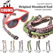 ゆうパケット対応! メガネストラップ CHUMS チャムス オリジナルスタンダードエンド サングラスストラップ 眼鏡紐 眼鏡 ストラップ