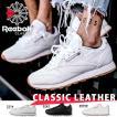 スニーカー リーボック Reebok メンズ レディース CL LTHR クラシックレザー シューズ 靴 本革 天然皮革 レザー