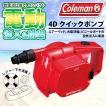 コールマン Coleman 4D クイックポンプ 電池式 空気入れ 電動 アウトドア キャンプ 車中泊 国内正規代理店品 2000021937