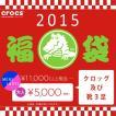 数量限定  送料無料 2015年 福袋 クロックス crocs レディース 22cm シューズ3足セット 総額11000円以上相当が4320円