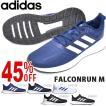 40%OFF ランニングシューズ アディダス adidas FALCON...