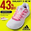 23cm現品のみ 43%off ランニングシューズ アディダス adidas Galaxy 2 4E レディース スーパーワイド マラソン ジョギング シューズ 靴 ランシュー