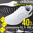 40%off ランニングシューズ アディダス adidas GLX 4 M ジーエルエックス メンズ 初心者 マラソン ジョギング ウォーキング 靴 スニーカー