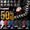 現品限り 半額 50%off 高級感ある光沢 ジャージ上下セット ヒュンメル hummel UT-ウォームアップジャケット パンツ メンズ コーティング ジャージ 上下組
