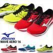得割32 現品のみ ランニングシューズ ミズノ MIZUNO ウエーブエアロ 16 WAVE AERO メンズ サブ4 ジョギング マラソン シューズ 靴 得割20 送料無料