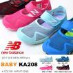 ベビー 水陸両用シューズ ニューバランス new balance KA208 子供 ウォーターシューズ サンダル スニーカー シューズ 靴