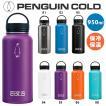 PENGUIN COLD ペンギンコールド King Penguin 10032 ステンレス ボトル 32oz 950ml 保温 保冷 水筒 アウトドア キャンプ