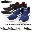 スニーカー アディダス adidas メンズ LITE ADIRACER SLIPON M ライト アディレーサー スリッポン 軽量 カジュアル シューズ 靴 2019夏新作 得割20
