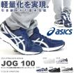 アシックス asics ランニングシューズ JOG 100 ジョグ100 レディース ジュニア ジョギング 初心者 スニーカー 30%off