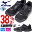 ランニングシューズ ミズノ MIZUNO メンズ レディース マキシマイザー18 幅広 軽量 MAXIMIZER 18 ランニング ウォーキング シューズ 靴 38%off