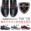 動きやすさと安定性を両立 ゴルフシューズ ナイキ NIKE GOLF NIKE TW15 メンズ ナイキゴルフ ソフトスパイク シューズ 靴 得割41 送料無料