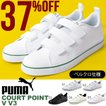 37%off 脱ぎ履き簡単 ベルクロ スニーカー プーマ PUMA メンズ レディース コートポイント V V3 シューズ 靴 ローカット 366075 ホワイト