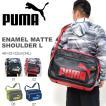 エナメルバッグ プーマ PUMA エナメル マット ショルダー Lサイズ 34L ショルダーバッグ スポーツバッグ 斜めがけ バッグ 2017春新作 送料無料 得割20