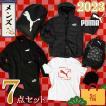 【数量限定】 送料無料 2017年 福袋 プーマ PUMA メンズ 6点セット 総額32400円が10000円