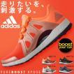 得割50 ランニングシューズ アディダス adidas PureBOOST Xpose レディース ピュア ブースト 初心者 ジョギング マラソン シューズ 靴 送料無料