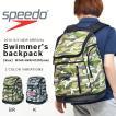 スイムバッグ speedo スピード スイマーズリュック 34リットル 迷彩柄 バックパック バッグ かばん 水泳 スイミング プール  得割20