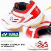 バドミントンシューズ ヨネックス YONEX メンズ レディース パワークッション 640 3E バドミントン シューズ 靴 得割27