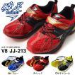 瞬足 シュンソク SYUNSOKU V8 JJ-213 キッズスニーカー ジュニア 男の子 子供 運動靴 シューズ 得割40