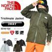 3WAY スノーボード ウエア THE NORTH FACE ザ・ノースフェイス メンズ トリクライメイト ジャケット GORE-TEX 2016秋冬新作 スキー バックカントリー