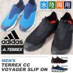 水陸両用シューズ アディダス adidas TERREX CC VOYAGER SLIP ON メンズ ウォーターシューズ スリッポン シューズ 靴 スニーカー 得割31