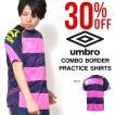 現品のみ 半袖 Tシャツ アンブロ UMBRO COMBO ボーダープラクティスシャツ メンズ サッカー フットボール フットサル プラシャツ 30%off