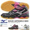 バレーボールシューズ ミズノ MIZUNO ウエーブアルテミス3 MID WAVE ARTEMIS レディース ミッドカット バレーボール シューズ 靴 得割20 送料無料