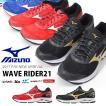 得割30 ランニングシューズ ミズノ MIZUNO ウエーブライダー 21 WAVE RIDER メンズ 初心者 マラソン ジョギング シューズ 靴 送料無料 J1GC1803