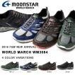 ウォーキングシューズ ムーンスター ワールドマーチ MoonStar WORLD MARCH メンズ 3E スニーカー 靴 得割23 送料無料