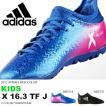 キッズ サッカートレーニングシューズ アディダス adidas エックス 16.3 TF J ジュニア 子供 サッカー トレシュー シューズ 靴 2017春新色 得割23