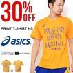 半袖 Tシャツ アシックス asics プリントTシャツHS メンズ バスケットボール バスケ プラクティスシャツ トレーニング 30%off
