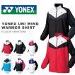 ウインドブレーカー ヨネックス YONEX メンズ ユニ ウインド ウォーマーシャツ 裏地付き ウィンド ジャケット 70049 得割20