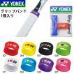 ヨネックス YONEX グリップバンド 1個入り テニス バドミントン 軟式 硬式 AC173