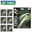 ソフトテニスガット ヨネックス YONEX サイバーナチュラル スラッシュ ドライブ重視 ソフトテニス用 ガット ストリングス CSG550SL 得割20
