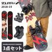 ZUMA ツマ スノーボード メンズ 3点セット 板 ボード バインディング ブーツ JOKER Red 153 スノボ キャンバー 2018-2019冬新作 送料無料