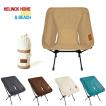 Helinox ヘリノックス コンフォートチェア イス 椅子 キャンプ 釣り BBQ バーベキュー 花見 フェス 折りたたみ アウトドアチェアー 軽量 携帯座椅子 送料無料