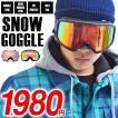 スノーボード ゴーグル ミラー ダブル レンズ フレームレス ワイドスクリーン メンズ レディース スノーゴーグル スキー GOGGLE 球面