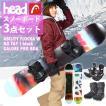 head ヘッド スノーボード レディース 3点セット 板 バインディング ブーツ ABILITY FLOCKA W スノボ 国内正規代理店品  送料無料