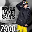 スノーボードウェア メンズ 上下セット コーチジャケット スノボ スキー ジャケット パンツ ウエア SNOWBOARD 送料無料 紳士 上下組