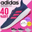 40%OFF ランニングシューズ アディダス adidas DURAMO 9 W デュラモ レディース ジョギング シューズ 靴 スニーカー
