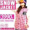 スノーボード ウエア レディース スタジャン風 ジャケット 千鳥柄 ピンク ジャケット スノー ウェア SNOWBOARD JACKET